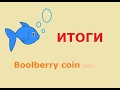 BBR Coin. Boolberry. Итоги 2 дней.