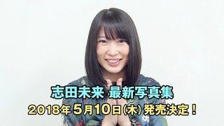 志田未来 写真集 『タイトル未定』 発売日:2018年5月10日(木) 撮影:寺...