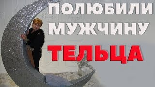 видео Что подарить мужчине тельцу