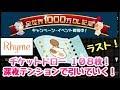 أغنية 【KHUX】1000万DL記念イベ 最後のチケットドロー 108枚!深夜テンションで引く! キングダムハーツ ユニオンクロス