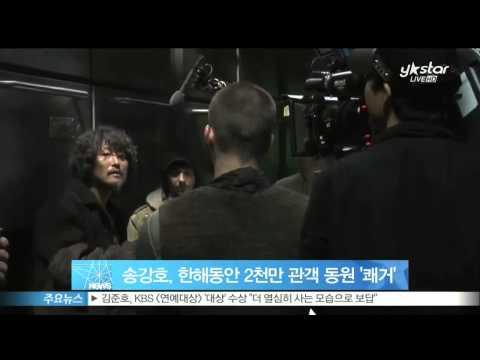 [Y-STAR] Song Kangho has a ticket power of movie (송강호, 한국영화 사상 첫 한해 2천만 관객 돌파)