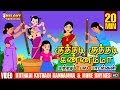Kuthadi Kuthadi Kannamma and More Rhymes | குத்தடி குத்தடி கண்ணம்மா|Tamil Rhymes| Tamil Kids Rhymes
