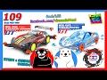 TAMIYA Review Kumamon GT คุมะมง และหมีขาว แก้มไม่แดง - จุ๊กกุ่ย Mini 4WD #109