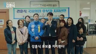[강훈식을 지지합니다] 한국농아인협회 아산지회
