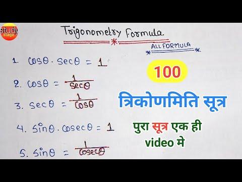 100 त्रिकोणमिति सूत्र | Trigonometry All Formula | Trikonmiti Sutra | Trikonmiti Formulas Trikonmiti