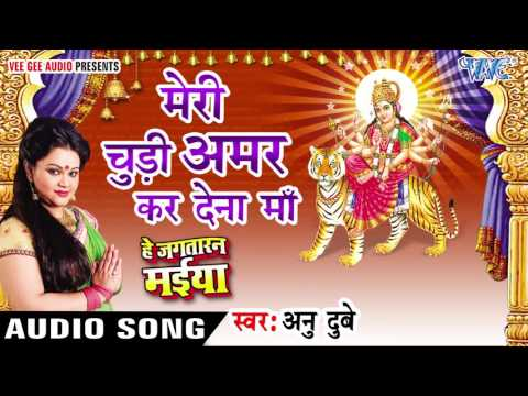 मेरी चुड़ी अमर कर देना माँ - Meri Chudi - He Jagtaran Maiya - Anu Dubey - Bhojpuri Devi Geet 2016 new