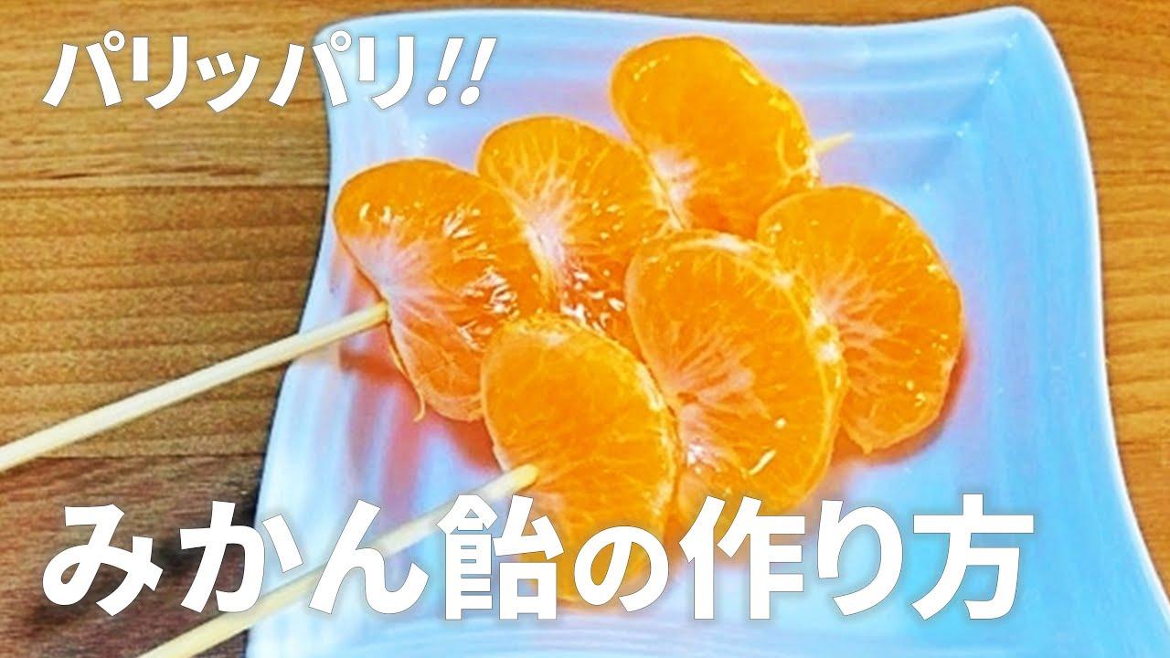 冷やす フルーツ 時間 飴