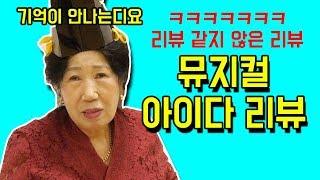 이게 무슨 리뷰에요ㅠㅠㅋㅋㅋ 뮤지컬 아이다 리뷰 [박막…