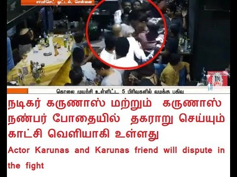 Actor Karunas and Karunas friend will dispute in the fight