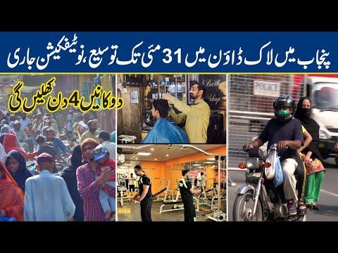 Punjab Govt Extends Lock-Down till 31st May 2020