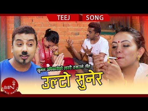 New Teej Song 2075/2018 | Ulto Sunera - Khuman Adhikari & Bishnu Khatri Ft. Susmita Sapkota