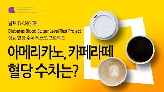 당뇨, 커피 마셔도 될까? / 혈당 테스트 당트 / 음…