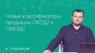 видео Классификатор ОКВЭД2
