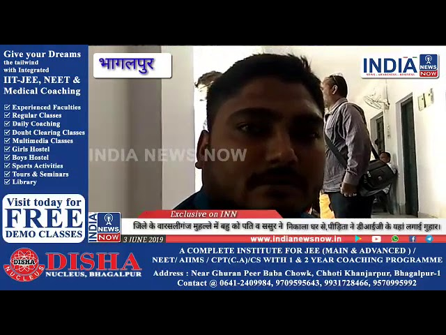 ब्रेकिंग:भगालपुर:जिले के वारसलीगंज में बहु को पति व ससुर ने निकाला घर से,पीड़िता पहुचीं डीआईजी आवास।