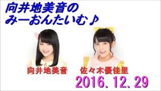 AKB48 向井地美音のみーおんたいむ♪』 2016年12月29日放送分です。 パー...