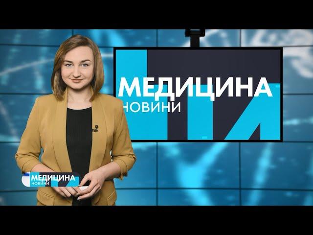 #МЕДИЦИНА_Т1новини | 27.05.2020