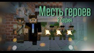 "Minecraft сериал: ""Месть героев"" 2 серия. (Minecraft Machinima)"