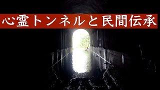【心霊調査】頭川トンネルの怨念の正体とは・・・