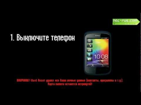 HTC Explorer Хард Ресет (Hard Reset) / К заводским настройкам