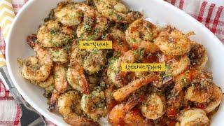 버터갈릭새우 만들기 : Butter garlic Shrimp 제주도 쉬림프 박스 [밥타임]