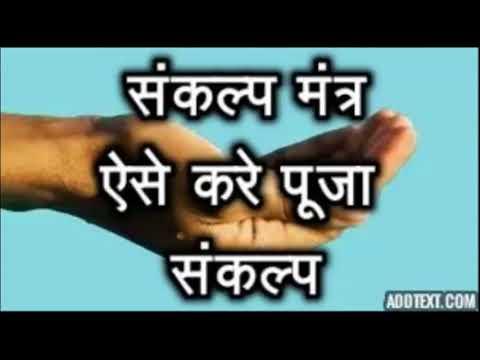 Sankalp Mantra | Sankalp Mantra in puja | Sankalp in puja | पूजा संकल्प मंत्र