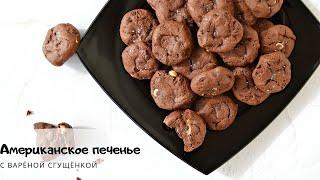 Американское шоколадное печенье с варёной сгущёнкой/American cookies/Вкусное домашнее печенье