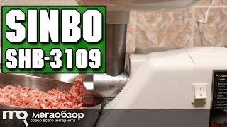 sinbo SHB-3109 обзор мясорубки