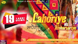 vuclip Lahoriye ਲਾਹੌਰੀਏ v/s Ambarsariye ll Chacha Bishna ll Full Movie II New Punjabi Movie 2017