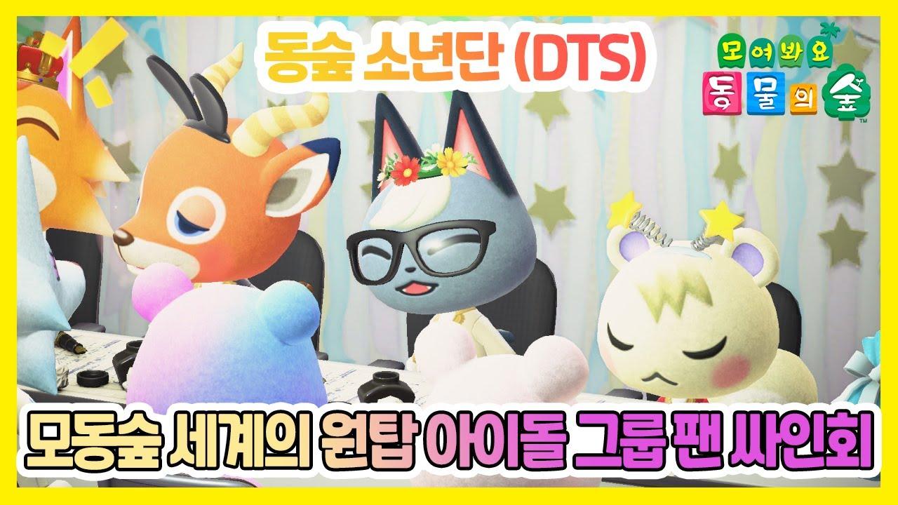 [모동숲] 백수 자취생이 모동숲 최강 아이돌 그룹 팬싸인회에 가면 생기는 일
