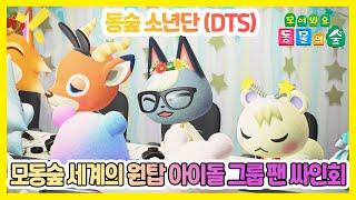[모동숲] 백수 자취생이 모동숲 최강 아이돌 그룹 팬싸…