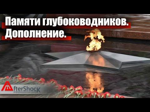 Памяти глубоководников. Дополнение.   Aftershock.news