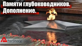 Памяти глубоководников. Дополнение. | Aftershock.news