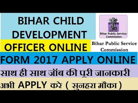JOB VACANCY | APPLY ONLINE | BIHAR CHILD DEVELOPMENT OFFICER  ONLINE FORM 2017