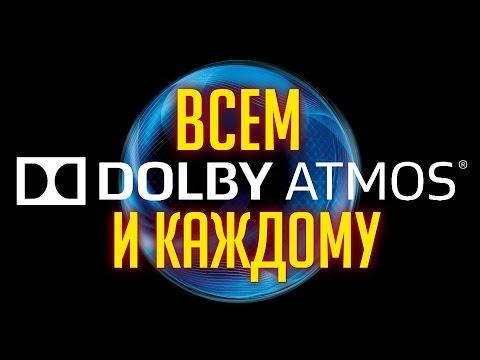 Включаем пространственный звук в играх - Dolby Atmos всем и каждому