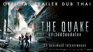 [Official Trailer พากย์ไทย] The Quake มหาวิบัติวันถล่มโลก