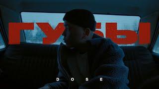 Dose - Губы (Премьера клипа)