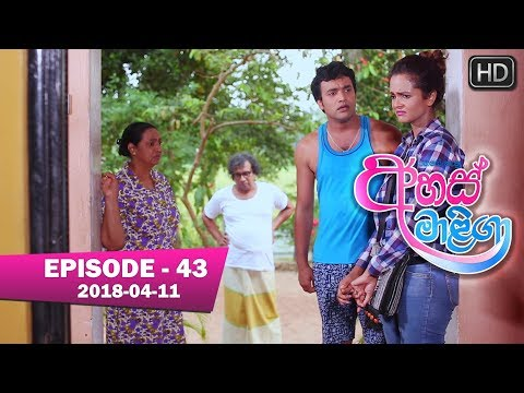Ahas Maliga | Episode 43 | 2018-04-11