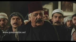 باب الحارة ـ شو مفكرني واحد من عساكرك لتامرني  ـ ايمن زيدان ـ زهير رمضان