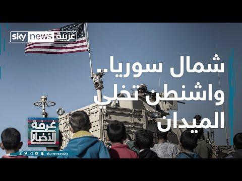 الشمال السوري.. واشنطن تخلي الميدان  - نشر قبل 33 دقيقة