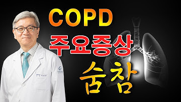 COPD(만성폐쇄성폐질환) 주요증상 숨참의 특징! 숨이차다 느껴질때 이것 확인하세요 !