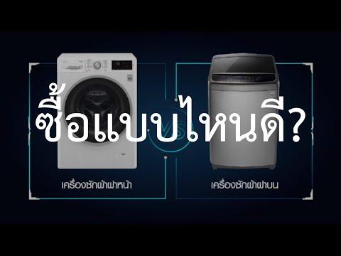 เครื่องซักผ้า ฝาบน vs ฝาหน้า แตกต่างกันยังไง แบบไหนดี  ข้อดี ข้อเสีย แต่ละแบบมีอะไรบ้าง มาดูกัน