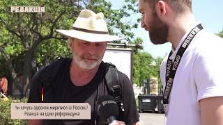 Хотят ли одесситы мириться с Россией//Реакция на идею референдума