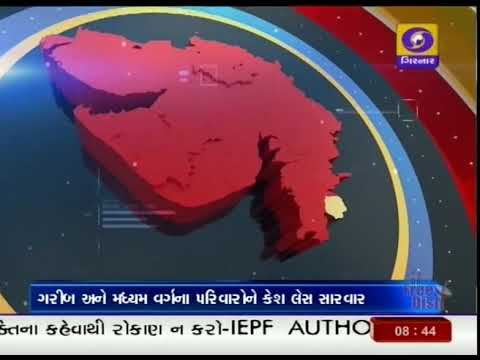 257 | Maa Amrutam Yojana | Dang | Ground Report Gujarati