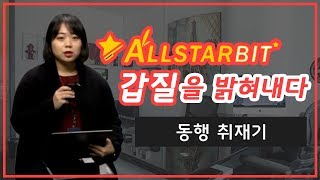 '거래소 올스타빗 갑질을 밝혀낸다' 동행 취재기
