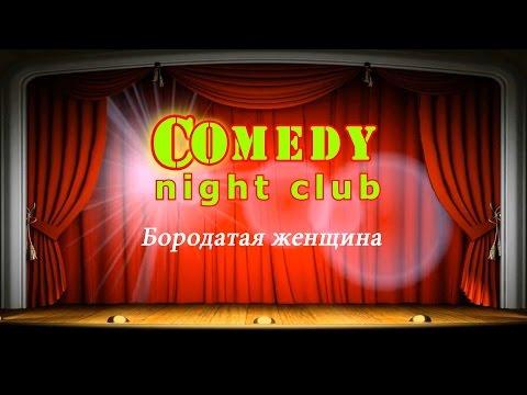 Камеди Клаб – Comedy Club онлайн. Смотреть бесплатно!