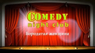 Камеди клаб Бородатая женщина Comedy Night Club BCN