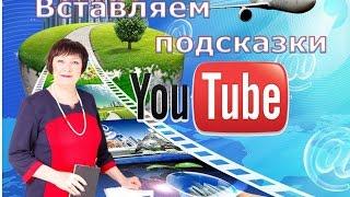 Как установить подсказки в видео ролики YouTube