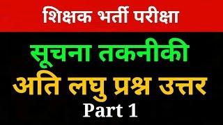 Teacher bharti written exam   सूचना तकनीकी   Part 1   NEXT EXAM