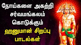 HANUMAN WILL CONVERT DESTRUCTION OF EVIL POWER INTO PROSPERITY   Anjaneyar Tamil Devotional Songs