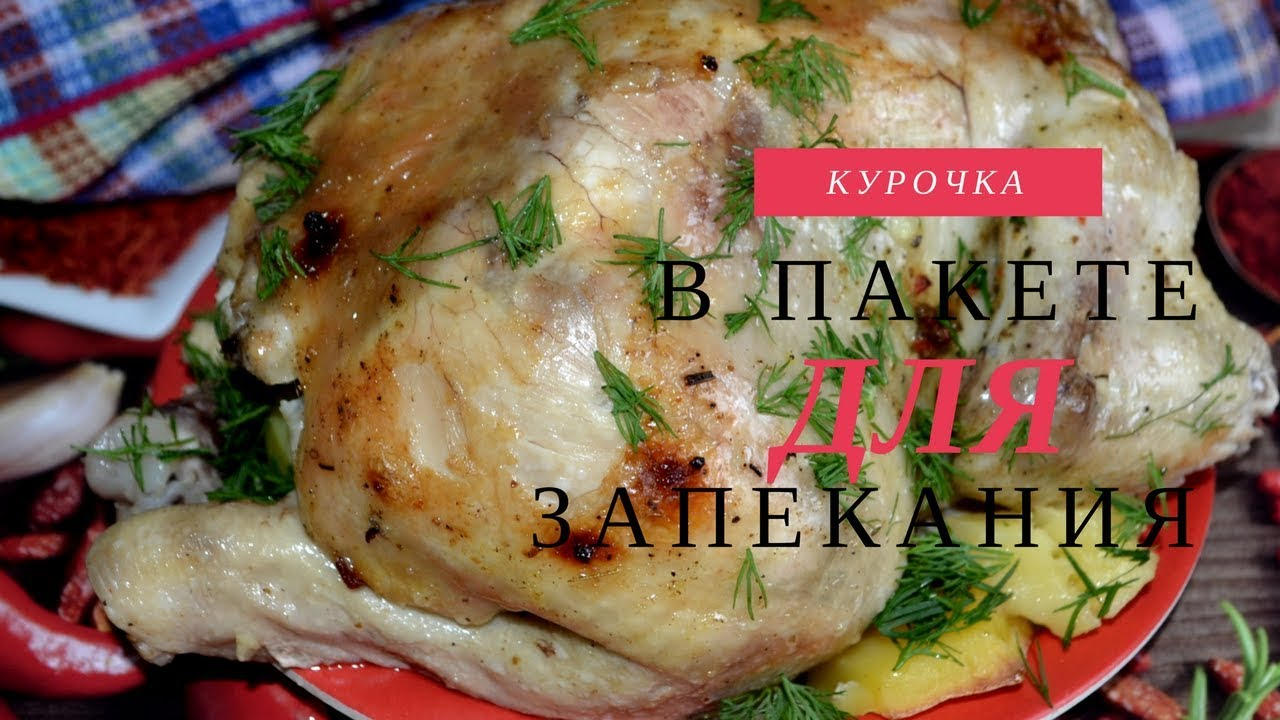 Курица с картофелем в пакете для запекания